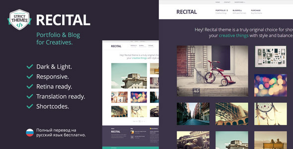 Recital: Portfolio & Blog for Creatives