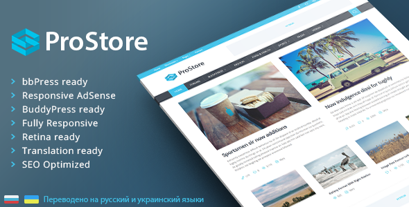 ProStore – Modern Magazine Theme